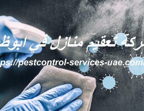 شركة تعقيم منازل في ابوظبي |0556216906| تعقيم شامل