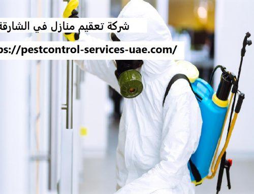 شركة تعقيم منازل في الشارقة |0556216906| تطهير منازل