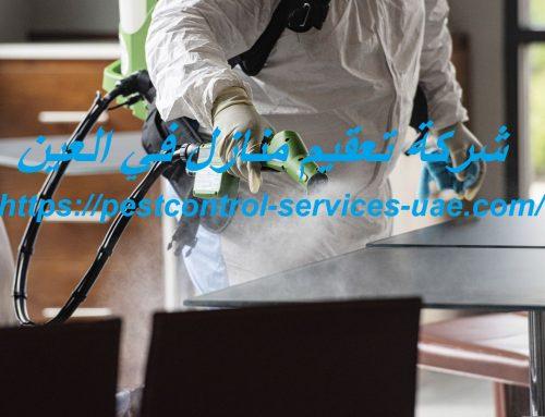 شركة تعقيم منازل في العين |0556216906| شركات التعقيم