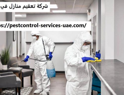 شركة تعقيم منازل في دبي |0556216906| تعقيم شقق