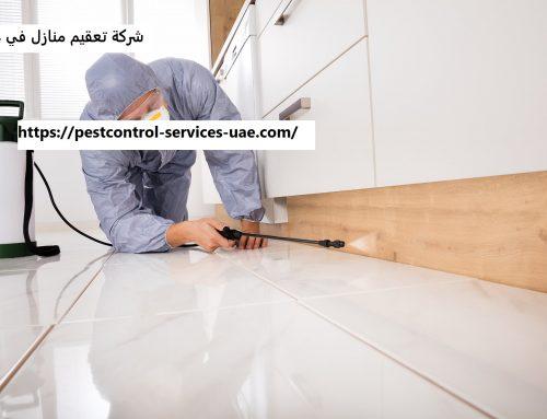 شركة تعقيم منازل في عجمان |0556216906| تعقيم شامل